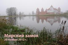 Бал Пастораль в Мирском замке, посвященный 10-летию сельского туризма в Беларуси